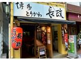 博多とりかわ長政 人形町店のアルバイト