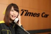 タイムズモビリティネットワークス株式会社 タイムズカーレンタル八幡のアルバイト情報