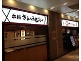 めりけんや大阪駅店(フリーター)のアルバイト
