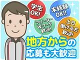 米田新聞舗(ASA山手山元町)4のアルバイト