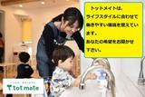 株式会社トットメイト 病院内託児所こひつじ保育園(9345)のアルバイト