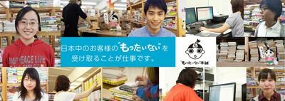 もったいない本舗 西桂 古本買取通販ドットコム株式会社のアルバイト情報