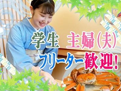 かに道楽 銀座八丁目店 【01】の求人画像