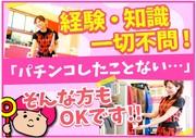 サンコー福岡 香椎店のアルバイト情報
