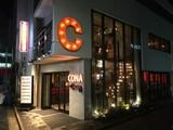 CONA 浅草橋店のアルバイト