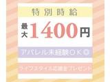 株式会社アルファスタッフ(知多郡)Aのアルバイト