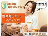 カラダファクトリー 京都マルイ店(契約社員)のアルバイト