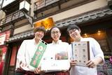 鳥元 浜松町店のアルバイト