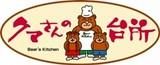 クマさんの台所 根塚店のアルバイト