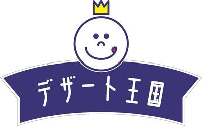 デザート王国 APW名古屋のアルバイト情報