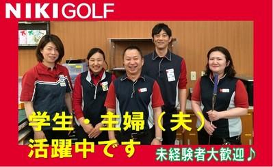 二木ゴルフ つくば学園店の求人画像