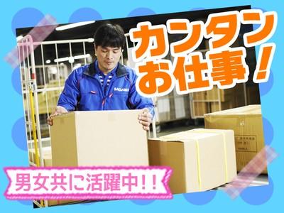 佐川急便株式会社 北九州営業所(仕分け)の求人画像