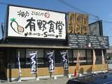 神戸有野食堂のアルバイト