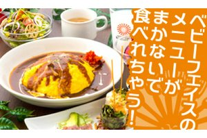 BABY FACE PLANET'S 彦根店・カフェ・喫茶店:時給880円~のアルバイト・バイト詳細