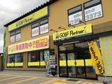 ゴルフパートナー 釧路店のアルバイト