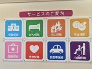 イオン保険サービス株式会社 浜松市野店のアルバイト情報