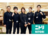 ニトリ 和歌山店のアルバイト