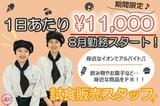 AEON むさし村山店(イオンデモンストレーションサービス有限会社)のアルバイト
