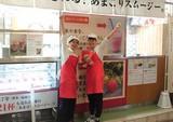 福岡県産あまおう苺加工販売所「伊都きんぐ」あまゴリドリンク専門店のアルバイト