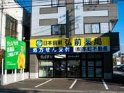 弘前薬局のアルバイト情報