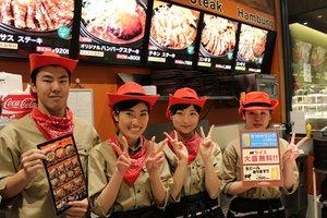 《オープニングスタッフ大募集》大人気のステーキ店で一緒に働こう♪