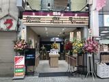 テルル 阿佐ヶ谷店のアルバイト