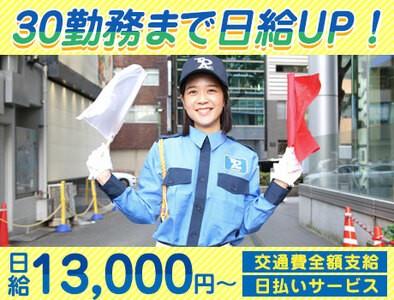 東亜警備保障株式会社 渋谷本部(1)[0002]の求人画像