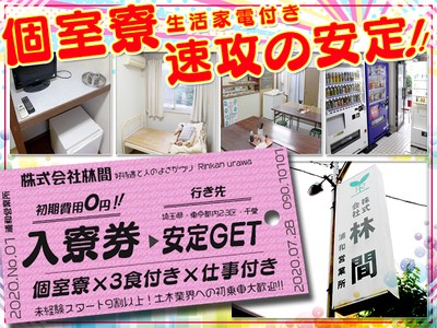 【11】株式会社林間 浦和営業所 (浦和美園エリア)の求人画像