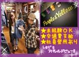 パープル&イエロー 天神ビブレ店のアルバイト