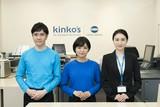 キンコーズ・立川店のアルバイト
