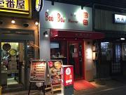 麺屋 ブーブーモンスターのアルバイト情報