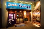 だんまや水産 広島駅前2号店のアルバイト情報