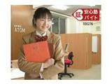 個別指導 アトム 東京学生会 町田古淵教室のアルバイト