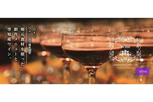 ☆未経験OK☆たくさんのワインを経験をして成長しよう!