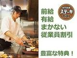 ステーキガスト 川崎菅生店<018043>のアルバイト