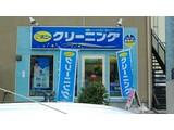 ポニークリーニング サミット松戸新田店(フルタイムスタッフ)のアルバイト