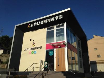 みやび個別指導学院 京田辺花住坂校(主婦(夫))のアルバイト情報