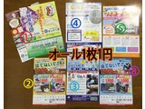 株式会社M&Yコーポレーション ポスティング事業部(野江内代駅エリア)(Wワーク)のアルバイト