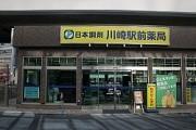 川崎駅前薬局のアルバイト情報