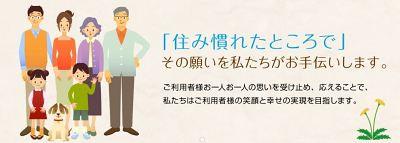 あいわ介護ヘルパー 川崎北ステーション(正社員)のアルバイト情報