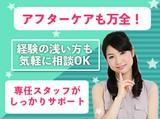 株式会社キャリアSP-b (豊平公園駅エリア)のアルバイト