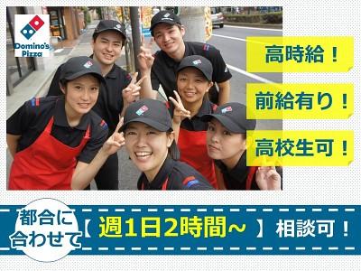 ドミノ・ピザ 桐生店のアルバイト情報