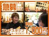 樞(くるる) 名駅店のアルバイト