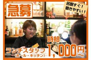 樞(くるる) 名駅店・ホールスタッフ:時給1,000円~/キッチンスタッフ:時給1,000円~のアルバイト・バイト詳細