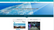 ECサイトの構築