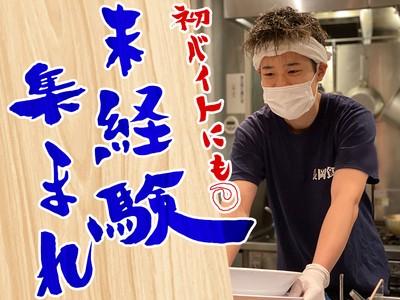 横浜家系ラーメン 石神井商店10の求人画像
