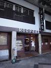コンパル 大須本店のアルバイト情報