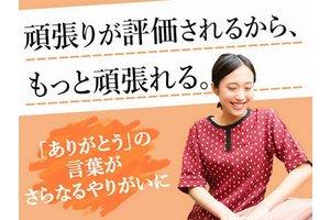 ☆週1日から勤務OK☆20代から40代の男女スタッフを中心に活躍中!