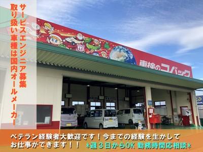 株式会社ナオイオート/車検のコバック土浦中貫店のアルバイト情報