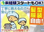 株式会社エー・ピーカンパニー 羽田加工センターのアルバイト情報